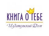 Логотип Издательский дом «Книга о тебе»