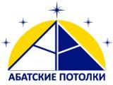 Логотип Абатские потолки