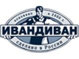 Логотип ИВАНДИВАН