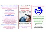Логотип Социальная помощь, ООО