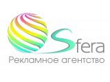 Логотип Рекламное агенство Sfera
