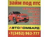 Логотип Ломбард Авто777