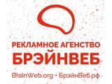 Логотип Веб студия ООО БрэйнВеб