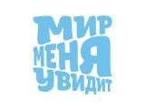 Логотип Мир Меня Увидит