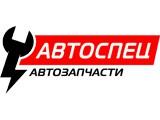 Логотип АвтоСпец
