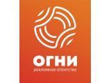 Логотип Рекламное агентство «ОГНИ»