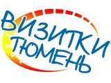 Логотип Визитки Тюмень